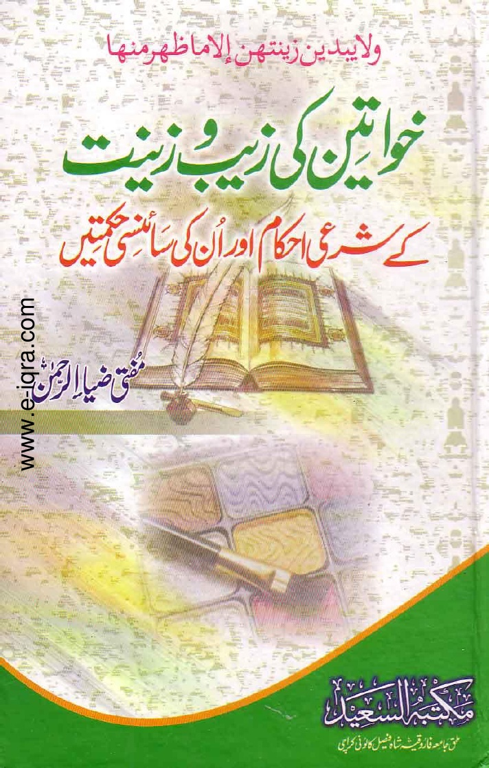 Free Islamic Book in Urdu | Islamic Books Download | Islamic